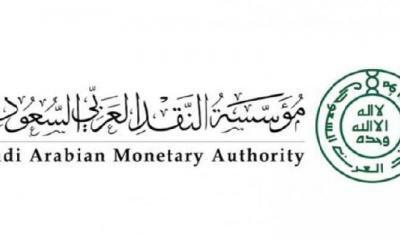 Suudi Arabistan Merkez Bankasından Blockchain Hamlesi