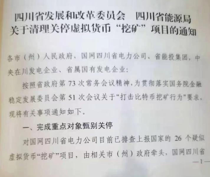 Adsiz 7 712x600 - Çin'in Sichuan Kentindeki Bitcoin Madencilerinin Elektrikleri Kesilecek!