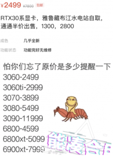 Screen Shot 2021 07 07 at 13.38.09 429x600 - Çinli Madenciler Ekran Kartlarını İkinci El Pazarlarında Satıyor!