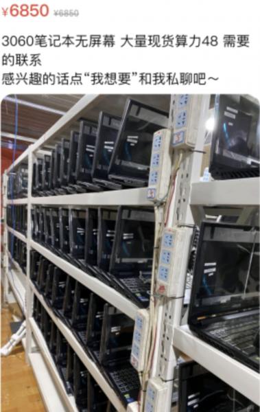 Screen Shot 2021 07 07 at 13.38.52 379x600 - Çinli Madenciler Ekran Kartlarını İkinci El Pazarlarında Satıyor!